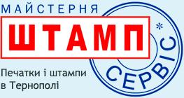 Печатки і штампи у Тернополі