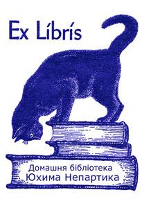 Екслібриси